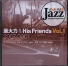原大力&His Friends Vol.1