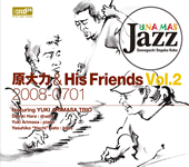 原大力&His Friends Vol.2